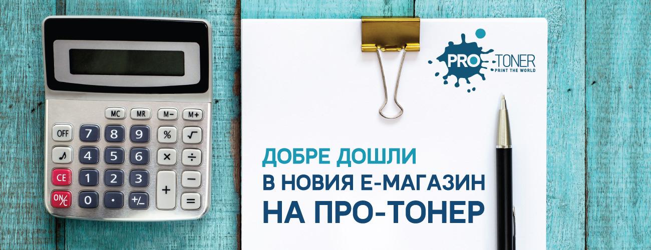 Добре дошли в новия онлайн магазин на ПРО-ТОНЕР