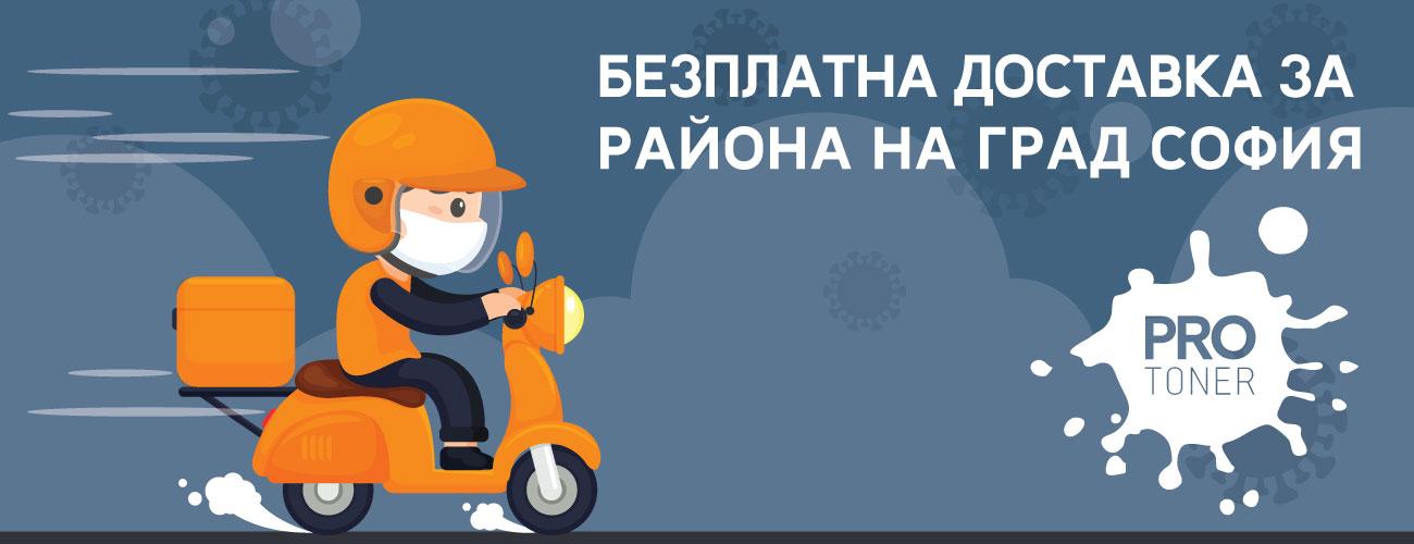 Безплатна доставка за района на град София